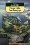 Петер Хандке - Учение горы Сен-Виктуар (сборник)