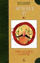 Эрленд Лу - Три сказки о Курте (сборник)