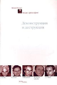Михаил Рыклин - Деконструкция и деструкция. Беседы с философами