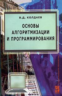 В. Д. Колдаев - Основы алгоритмизации и программирования