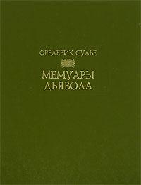 Фредерик Сулье - Мемуары Дьявола