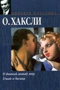 Олдос Хаксли - О дивный новый мир. Гений и богиня