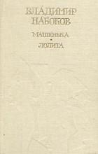 Владимир Набоков - Машенька. Лолита