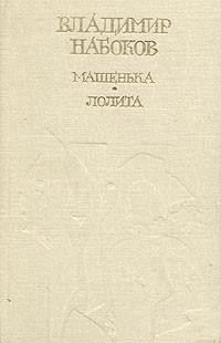 Владимир Набоков - Машенька. Лолита (сборник)