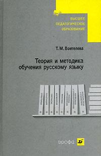русский язык антонова воителева гдз онлайн