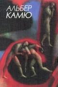 Альбер Камю - Альбер Камю. Собрание сочинений в пяти томах. Том 2 (сборник)