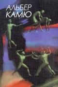 Альбер Камю - Альбер Камю. Собрание сочинений в пяти томах. Том 3 (сборник)