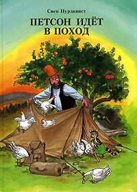 Свен Нурдквист - Петсон идет в поход