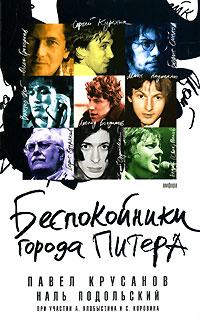 - Беспокойники города Питера (сборник)