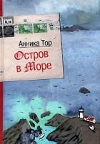 Анника Тор — Остров в море