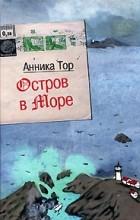 Анника Тор - Остров в море