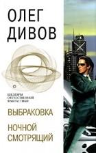 Олег Дивов - Выбраковка. Ночной смотрящий (сборник)