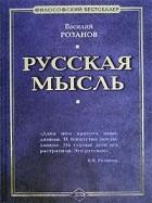 Василий Розанов - Русская мысль