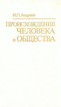 Игорь Андреев - Происхождение человека и общества