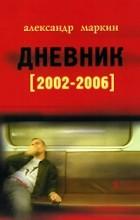 Александр Маркин - Дневник 2002—2006