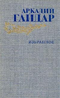 Аркадий Гайдар - Избранное (сборник)