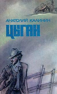 Анатолий Калинин - Цыган