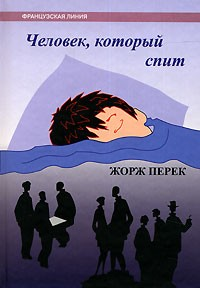 Жорж Перек - Человек, который спит
