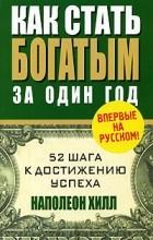 Наполеон Хилл - Как стать богатым за один год