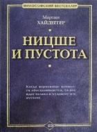 Мартин Хайдеггер - Ницше и пустота