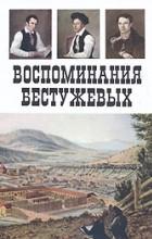 без автора - Воспоминания Бестужевых