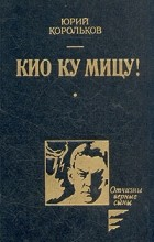 Юрий Корольков - Кио ку мицу!