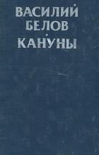 Василий Белов - Кануны