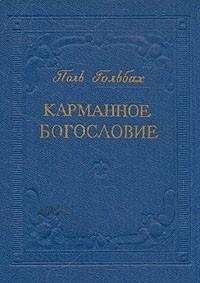 Поль Гольбах - Карманное богословие