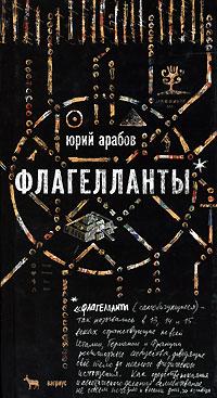 Юрий Арабов - Флагелланты