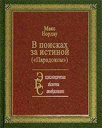 Макс Нордау - В поисках за истиной (