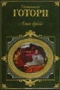 Натаниэль Готорн - Алая буква. Новеллы (сборник)