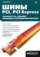 С.В.Петров - Шины PCI, PCI Express. Архитектура, дизайн, принципы функционирования