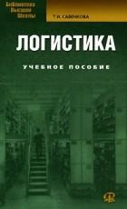 Т. И. Савенкова - Логистика. Учебное пособие
