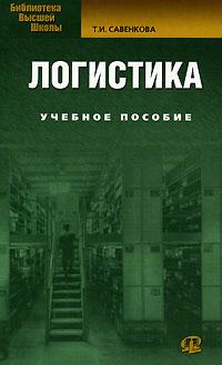 Т. И. Савенкова — Логистика. Учебное пособие