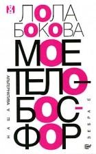 Лола Бокова - Мое тело - Босфор
