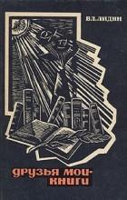 Вл. Лидин - Друзья мои - книги