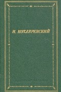 И. Котляревский - И. Котляревский. Сочинения