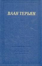 Ваан Терьян - Ваан Терьян. Стихотворения