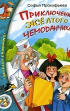Софья Прокофьева - Приключения желтого чемоданчика. Приключения желтого чемоданчика-2 (сборник)