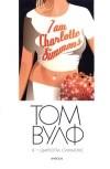 Том Вулф — Я - Шарлотта Симмонс