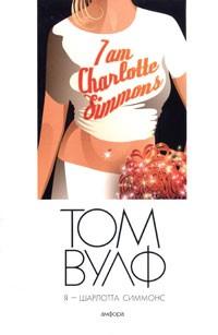 Том Вулф - Я - Шарлотта Симмонс