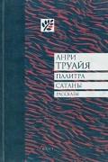Анри Труайя - Палитра сатаны. Сборник