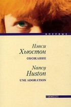 Нэнси Хьюстон - Обожание
