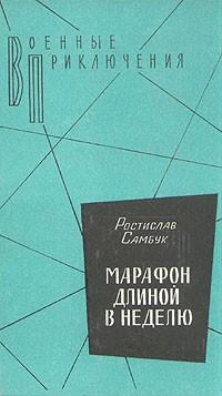 Ростислав Самбук - Марафон длиной в неделю (сборник)