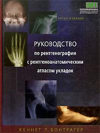 Бонтрагер руководство по рентгенографии