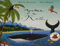 Джулия Дональдсон - Улитка и кит