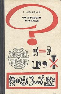 В. Акентьев - Со второго взгляда