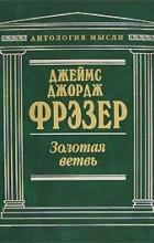 Джеймс Джордж Фрэзер - Золотая ветвь