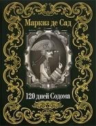 Маркиз де Сад - 120 дней Содома (подарочное издание)
