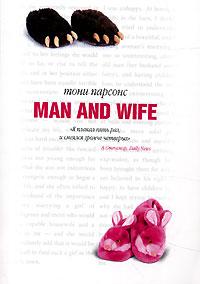 Тони Парсонс - Муж и жена